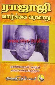 ராஜாஜி வாழ்க்கை வரலாறு