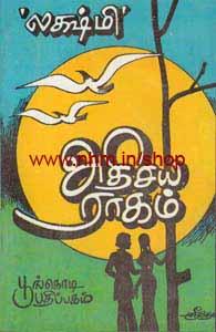 அதிசய ராகம்