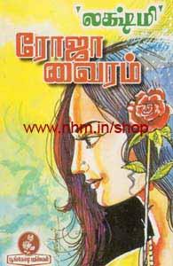 ரோஜா வைரம்