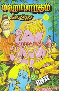 மஹாபாரதம் பேசுகிறது