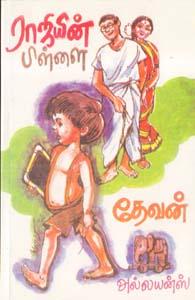ராஜியின் பிள்ளை