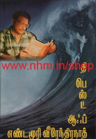 தி பெஸ்ட் ஆஃப் எண்டமூரி வீரேந்திரநாத்