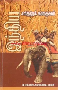 இந்திய சரித்திரக் கதைகள்