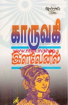 காருவகி