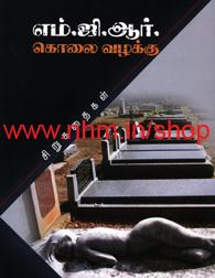 எம்.ஜி.ஆர் கொலை வழக்கு