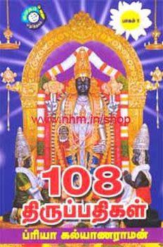 108 திருப்பதிகள் பாகம் 1