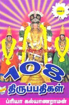 108 திருப்பதிகள் பாகம் 2