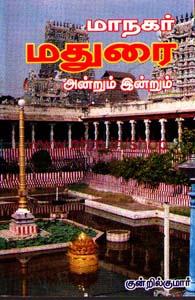 மாநகர் மதுரை அன்றும் இன்றும்
