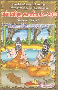 பன்னிரு காண்டம்-200