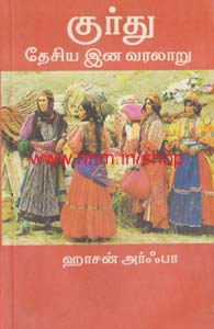 குர்து தேசிய இன வரலாறு