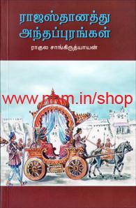 ராஜஸ்தானத்து அந்தப்புரங்கள்