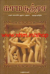 காமசூத்ரா