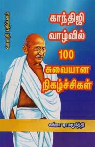 காந்திஜி வாழ்வில் 100 சுவையான நிகழ்ச்சிகள்
