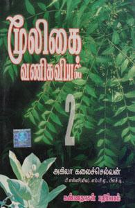 மூலிகை வணிகவியல் - பாகம் II