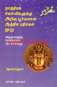 நாத்திகக் கேள்விகளுக்கு அறிவுபூர்வமான ஆத்திக பதில்கள் 100