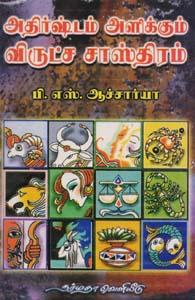 அதிர்ஷ்டம் அளிக்கும் விருட்ச சாஸ்திரம்