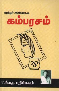 கம்பரசம்