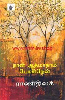 நான் ஆத்மாநாம் பேசுகிறேன்