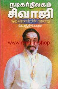 நடிகர் திலகம் சிவாஜி: ஒரு வரலாற்றின் வரலாறு