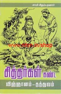 சித்தர்கள் கண்ட விஞ்ஞானம் - தத்துவம்