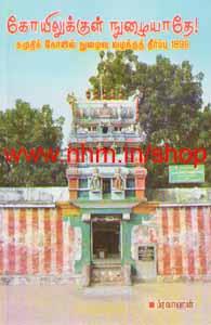 கோவிலுக்குள் நுழையாதே - கமுதிக் கோவில் நுழைவு வழக்குத் தீர்ப்பு 1899