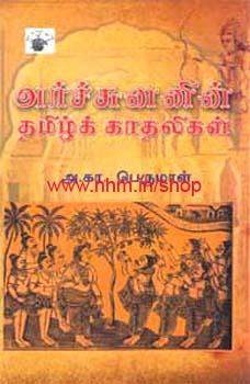 அர்ச்சுனனின் தமிழ்க் காதலிகள்