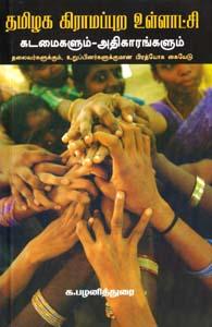 தமிழக கிராமப்புற உள்ளாட்சி: கடமைகளும் ஆதிகாரங்களும் தலைவர்களுக்கும், உறுப்பினர்களுக்குமான ப
