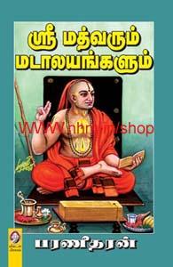 ஸ்ரீ மத்வரும் மடாலயங்களும்