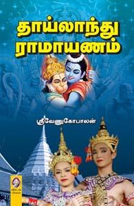 தாய்லாந்து ராமாயணம்