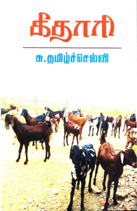 கீதாரி