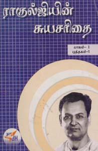 ராகுல்ஜியின் சுயசரிதை - I