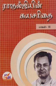 ராகுல்ஜியின் சுயசரிதை -II