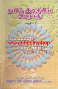 தமிழ் இலக்கிய அகாராதி பகுதி -2