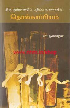இரு நூற்றாண்டுப் பதிப்பு வரலாற்றில் தொல்காப்பியம்