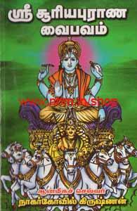 ஸ்ரீ சூரியபுராண வைபவம்
