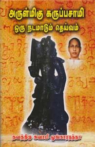 அருள்மிகு கருப்பசாமி ஒரு நடமாடும் தெய்வம்