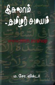 இஸ்லாம் - தமிழர் சமயம்