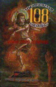 பழமையான 108 சிவாலயங்கள் (பயண வழிகாட்டி நூல்)