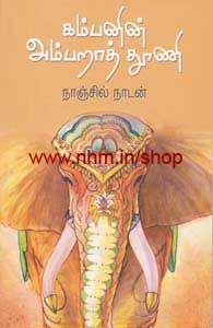 கம்பனின் அம்பறாத்தூணி