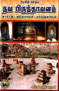நவ நிதி நல்கும் நவ பிருந்தாவனம்
