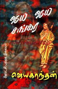 ஜய ஜய் சங்கர
