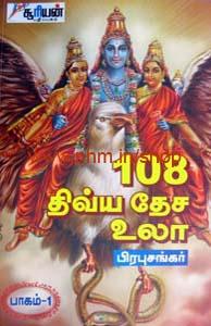 108 திவ்ய தேச உலா