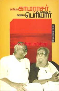 காரியக் காமராசர் காரணப் பெரியார்