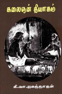 கலைஞன் தியாகம்