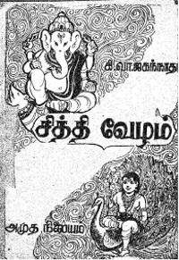 சித்தி வேழம்