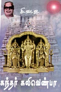 கந்தர் கலிவெண்பா