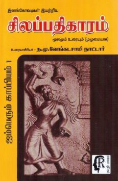 இளங்கோவடிகள் இயற்றிய சிலப்பதிகாரம்