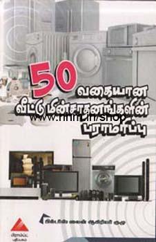 50 வகையான வீட்டு மின்சாதனங்களின் பராமரிப்பு