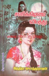 சனிக்கிழமை விபத்து