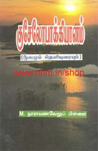 குசேலோபாக்கியானம்